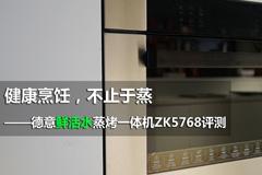 怡口純飲靈動ERO102-3凈水器評測