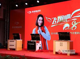 """圣鸽集成灶推出""""飞翔计划"""",品牌产品全新起航"""