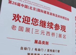 集成灶新品集体亮相北京建博会,主打智能健康牌