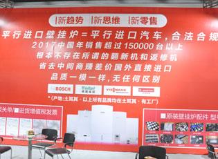 北京国际新风净化展