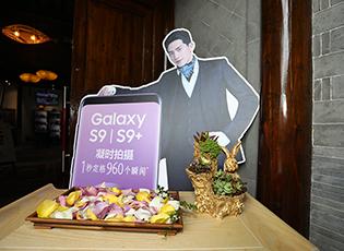 可玩性很强 三星手机旗舰S9+品鉴南京站