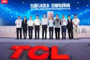 TCL两大新品创新科技树立行业新标准