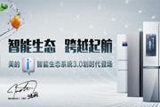 美的智能冰箱i+3.0发布,构建智能厨房生态