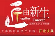匠由新生-上海林内奉贤产业园区开业庆典