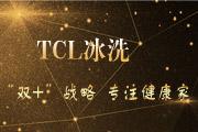 """TCL冰洗""""双+""""战略 专注健康家"""