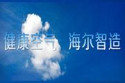 从造空调向造空气升级  海尔定义新时代健康空调