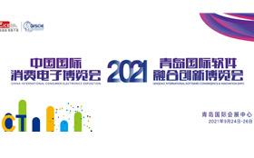 CICE2021中国国际消费电子博览会
